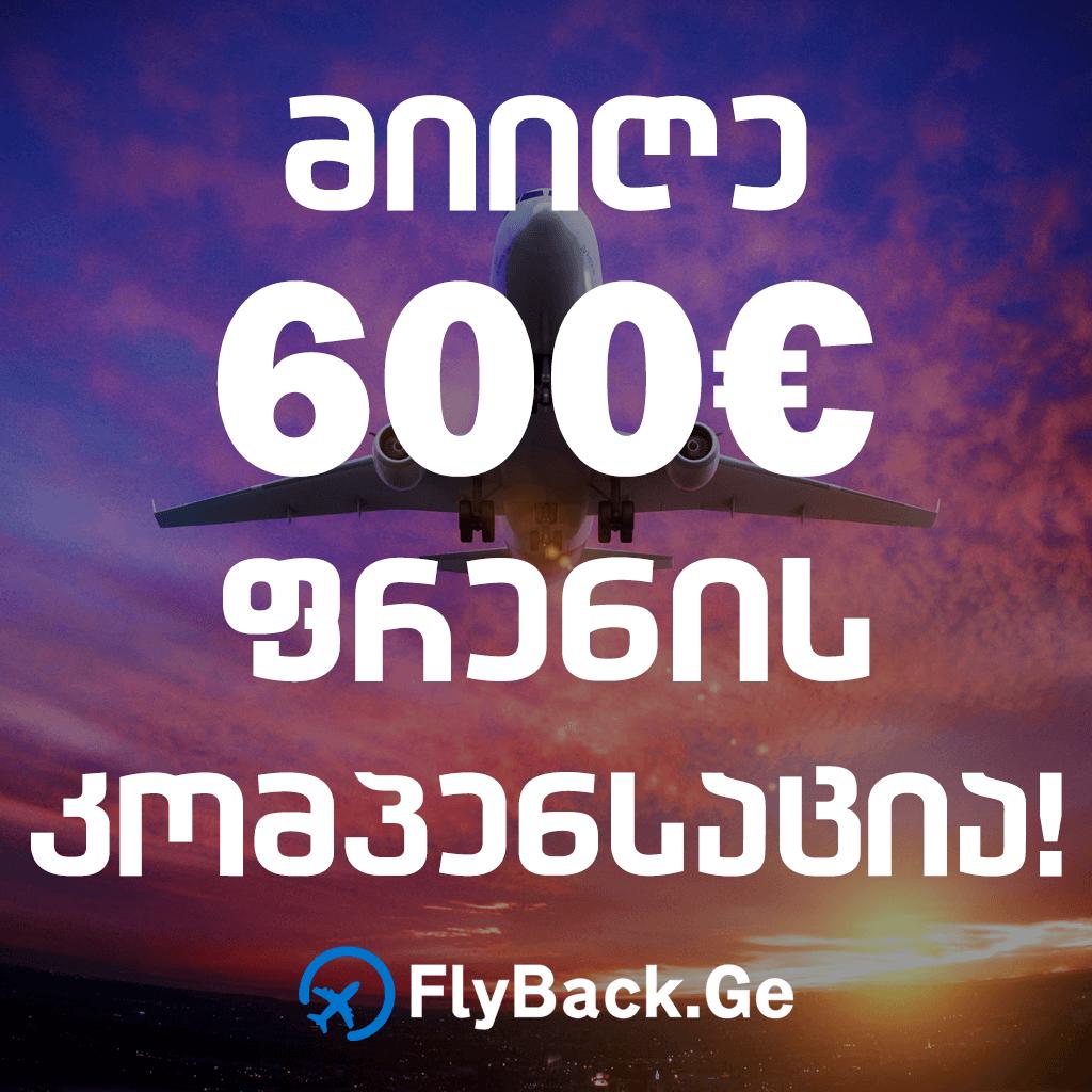 FlyBack - ფრენის კომპენსაცია