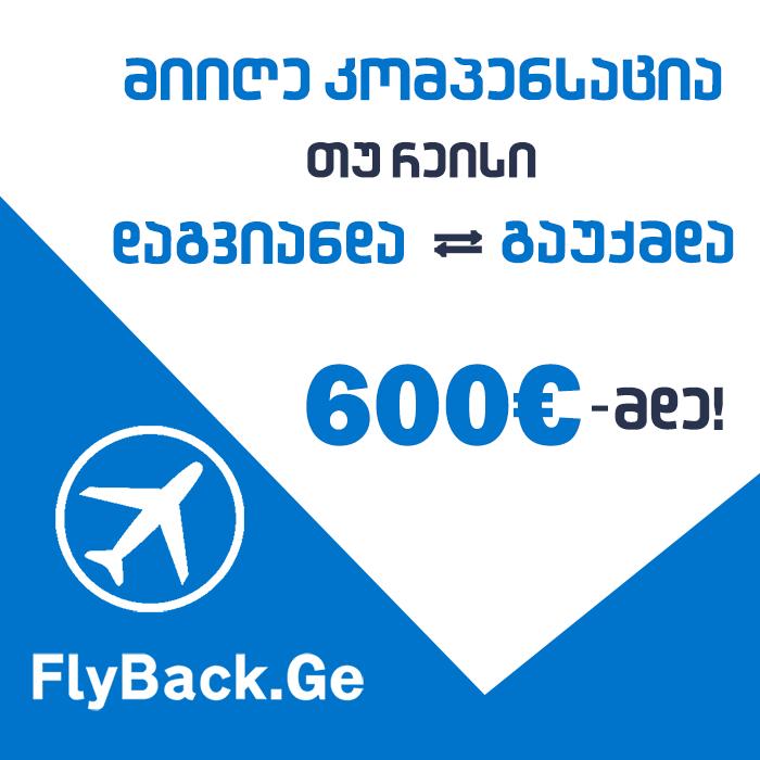 FlyBack - ფრენის კომპენსაცია თუ რეისი დაგვიანდა ან გაუქმდა