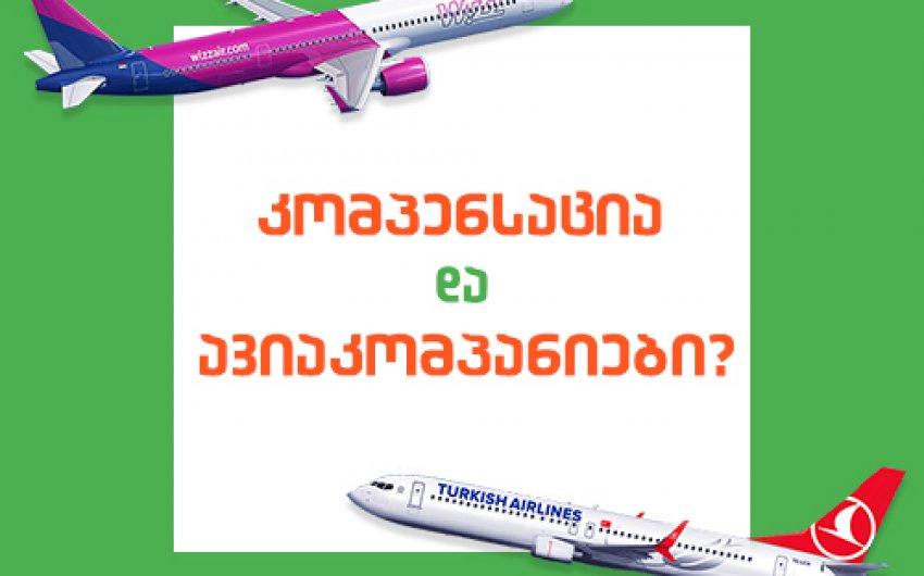 კომპენსაცია ყველა ავიაკომპანიის ფრენაზე? (დეტალური განხილვა)